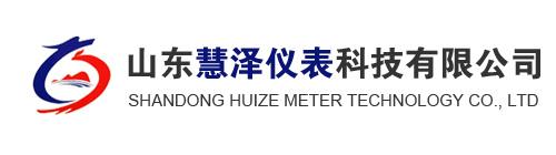 山东慧泽仪表科技有限公司