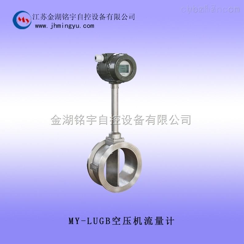 流量計空壓機氣體優選銘宇儀表科技
