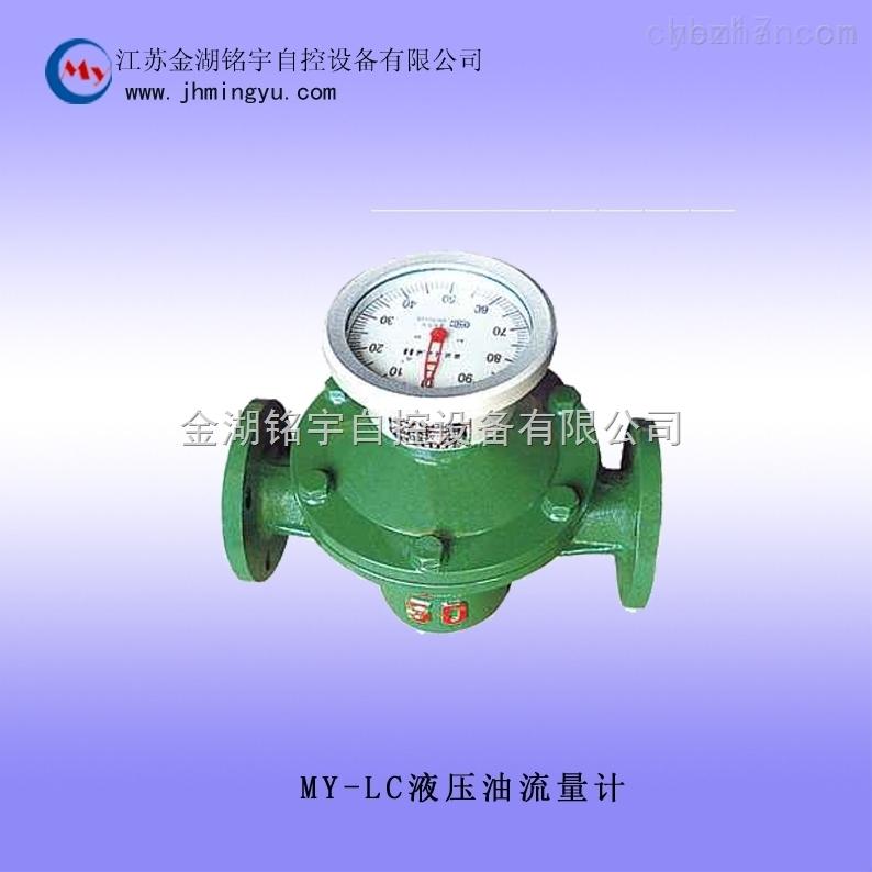 流量計液壓油優質高效24小時響應客戶