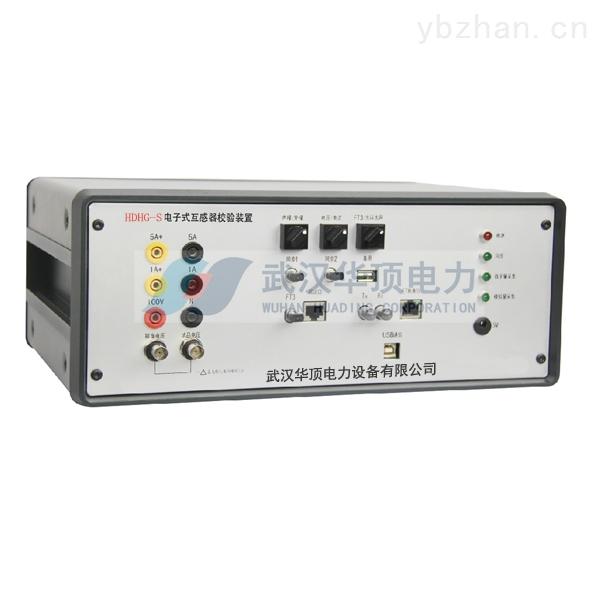 HDHG-S电子式互感器校验仪制造厂商