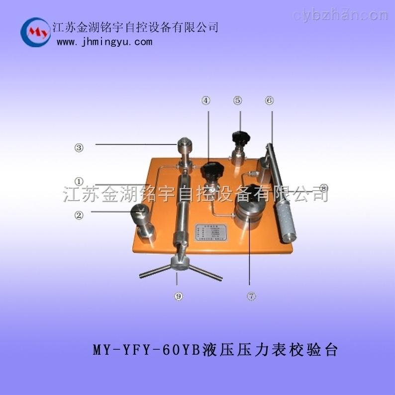 校验台液压压力表专业生产厂家值得信赖