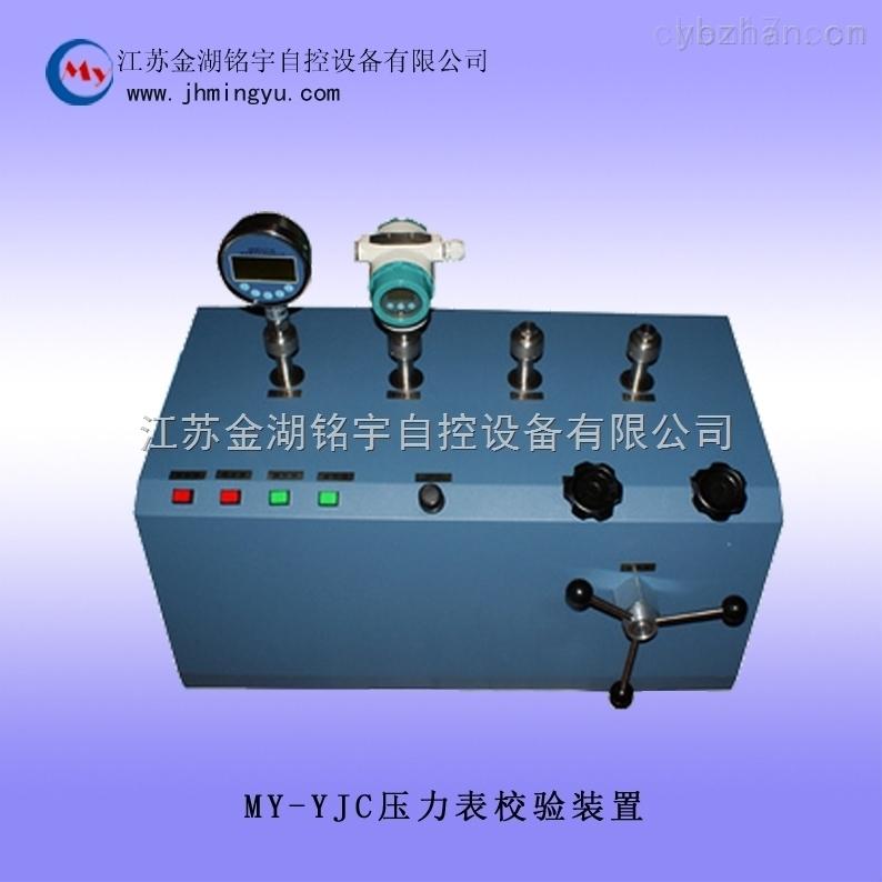 校验装置压力表二十年生产制造