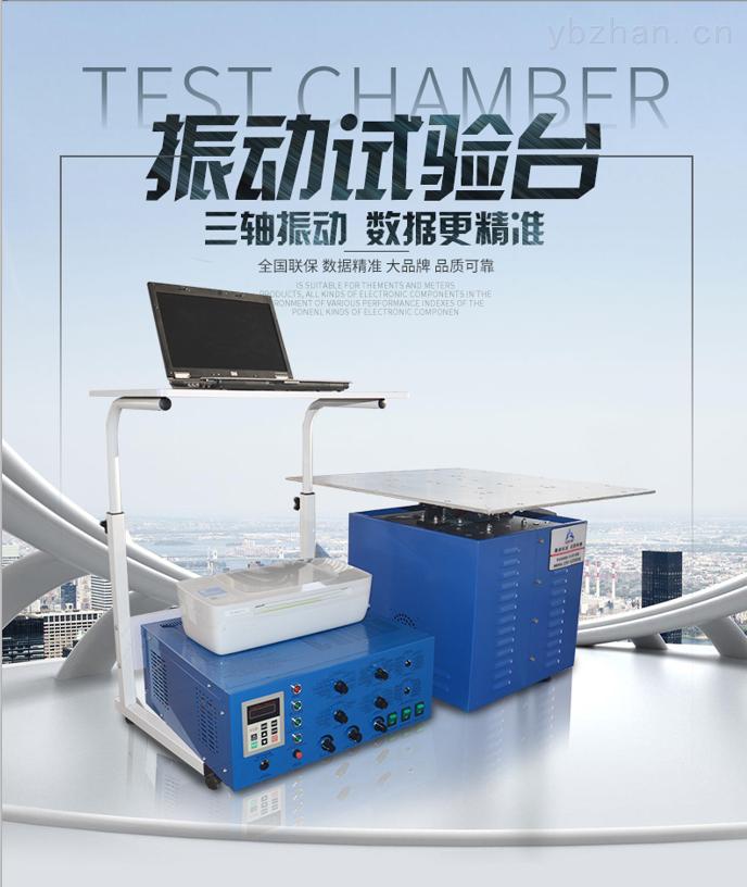 HK-電腦主機振動測試就用電磁式振動臺