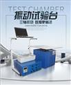 电脑主机振动测试就用电磁式振动台
