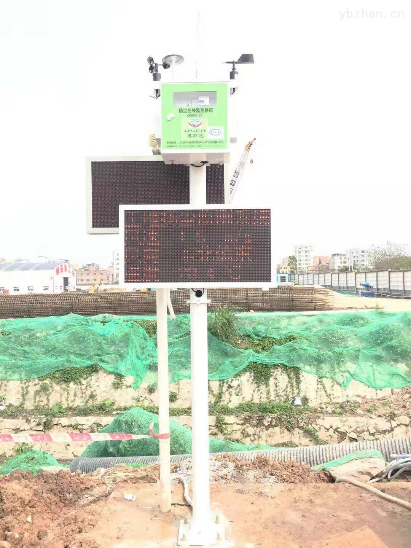 OSEN-6C-广西柳州扬尘仪厂家/污染超标联动喷淋/CCEP