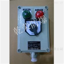BZC51烟台2钮挂式防爆操作柱