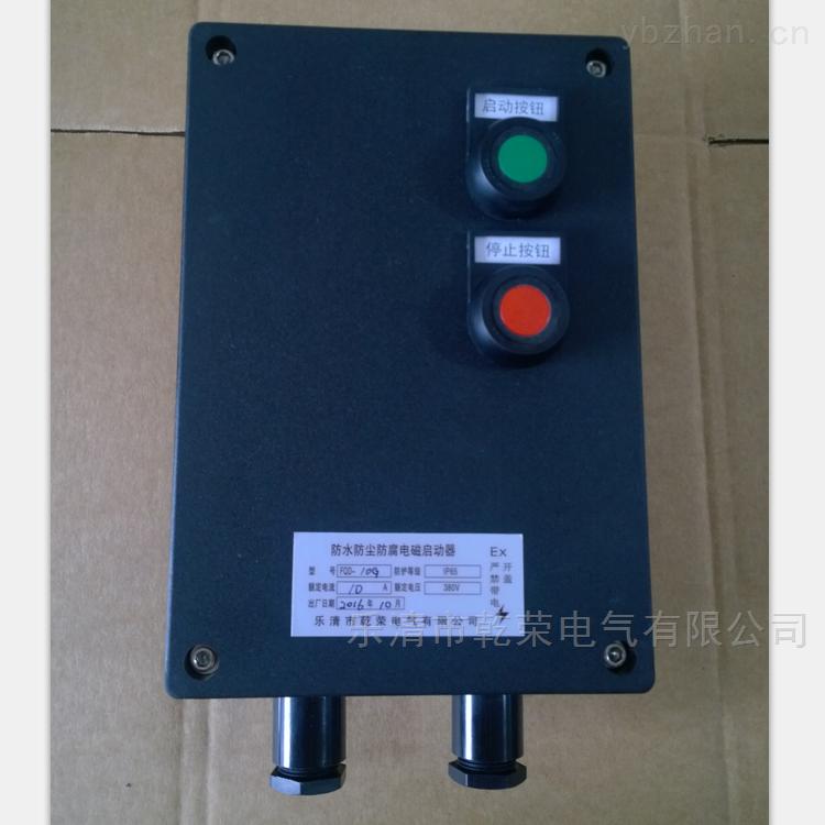 厂家供应FQD-10A防水防尘防腐电磁起动器价格