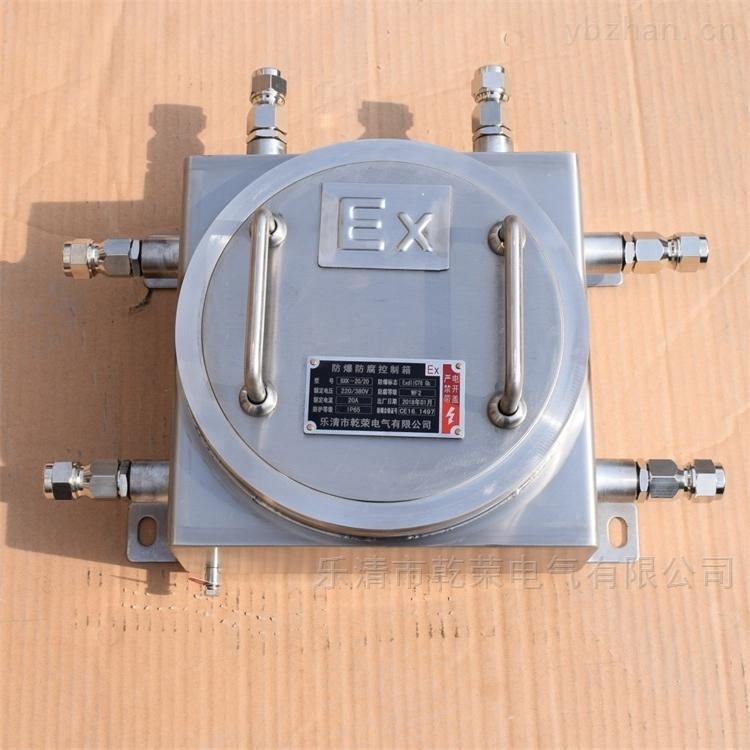 20节端子不锈钢防爆接线箱