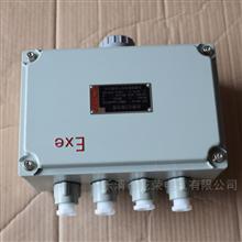 BXJ本安型防爆接线箱