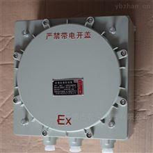 BJX51防爆接线箱厂家生产防爆箱