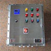 BXMD炼油厂用 不锈钢防爆配电箱 防爆柜