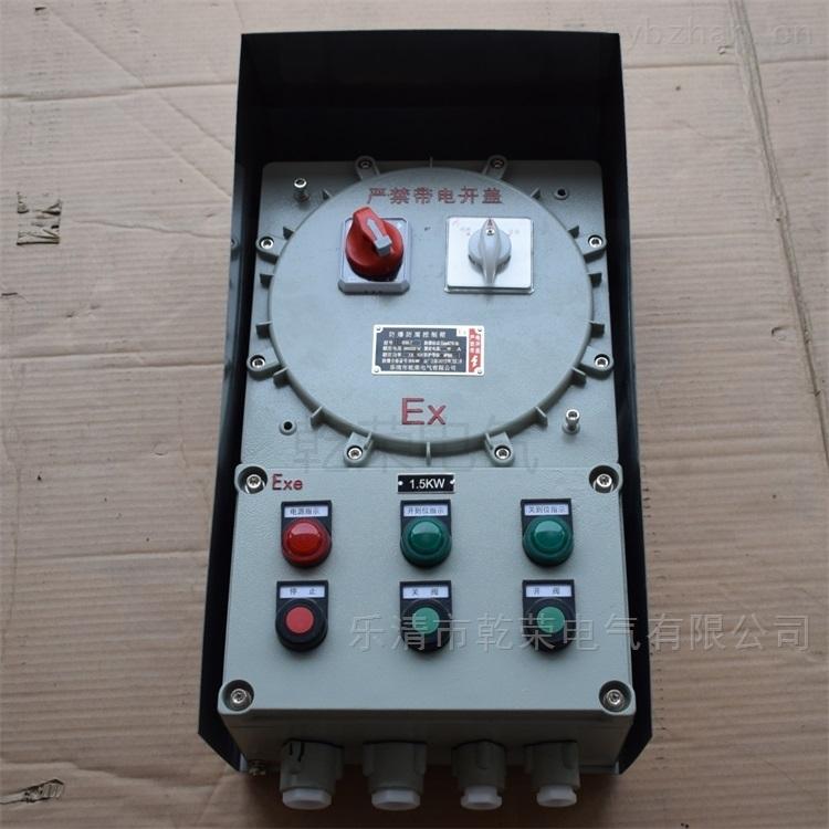 来图定做加工不锈钢防爆配电箱 IIC级防爆