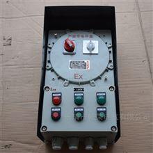 BXMD来图定做加工不锈钢防爆配电箱 IIC级防爆