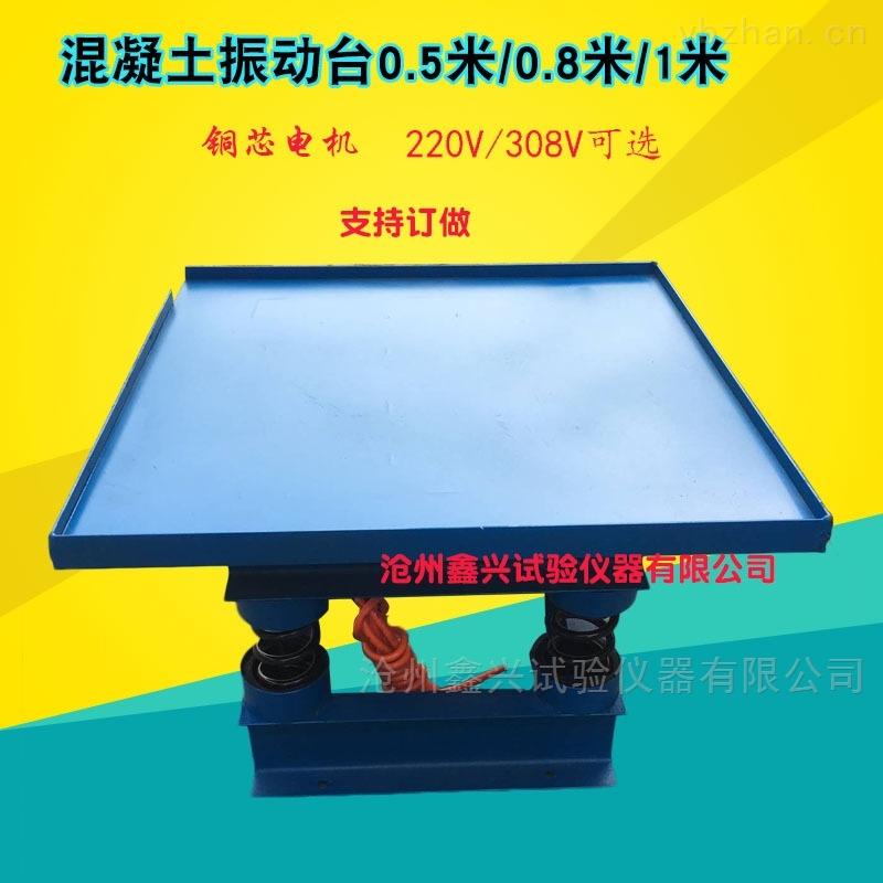 0.5/0.8/1米混凝土振動臺 試驗儀器