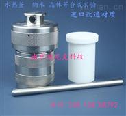 聚四氟乙烯反應釜,耐高溫高壓