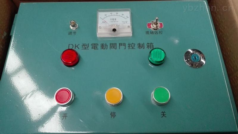 DK型电动阀门控制箱