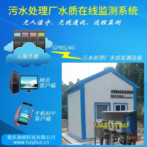 HD-DA201-鄉鎮污水處理廠站在線水質監測無線測報系統