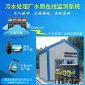 鄉鎮污水處理廠站在線水質監測無線測報系統