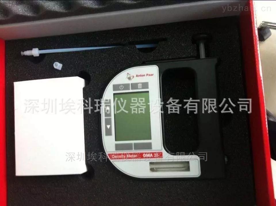 DMA35-手持式石油密度测试仪 安东帕液体密度计