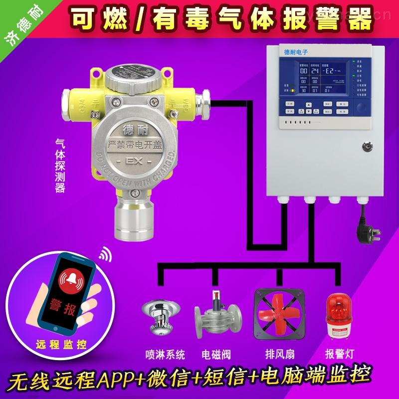 防爆型磷化氢检测报警器,可燃气体探测器