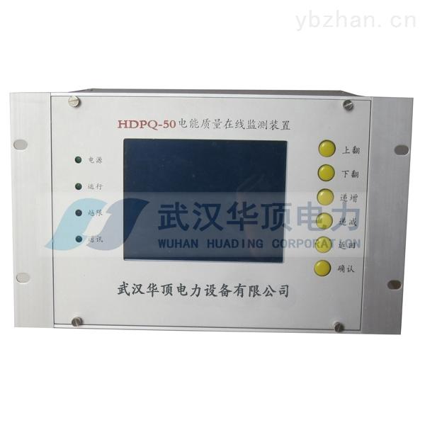 贵阳市电能质量在线检测装置优惠促销