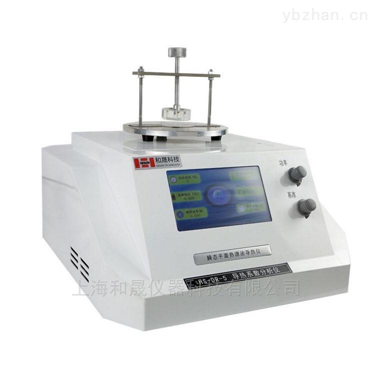 和晟HS-DR-5導熱系數測定儀