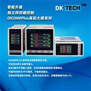 DK2008PLUS独立四路输入过程控制仪表