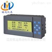200RF温压补偿流量积算无纸记录仪