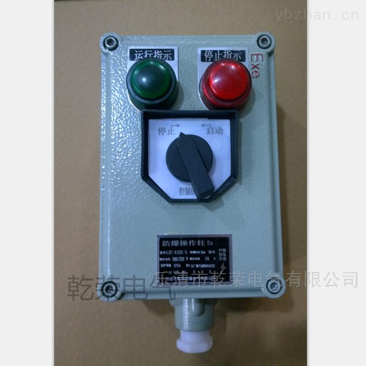 BZC-10A增安型防爆操作柱厂家