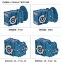 KM050B斜齿轮减速机/高效率齿轮