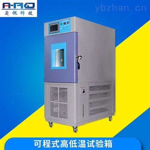 新能源高低温交变湿热试验箱