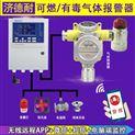 制药化工厂车间甲烷红外报警器,远程监控