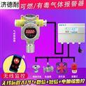 化工厂仓库氟化氢泄漏报警器,联网型监控