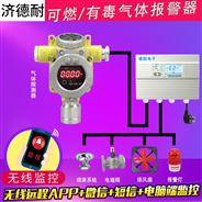 工业用丙烯酸探测报警器,无线监控