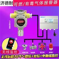 化工廠倉庫二氧化氯泄漏報警器,遠程監測