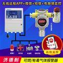 化工厂罐区氟化氢泄漏报警器,远程监控