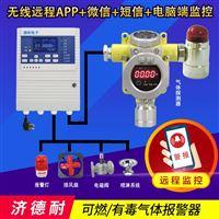 化工廠罐區二氧化氮報警器,云物聯監控