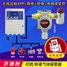 壁挂式异丙醇气体报警器,智能监控