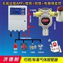 實驗室液化氣檢測報警器,APP監控