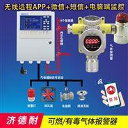 壁掛式甲烷氣體泄漏報警器,無線監控