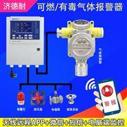 制药化工厂车间氨水气体探测报警器,APP监控