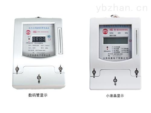 泰安岳嘉單相電子式智能預付費電能表
