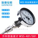 万向型双金属温度计WSS-461/481/561/581