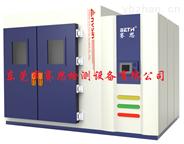 大型非標環境試驗箱