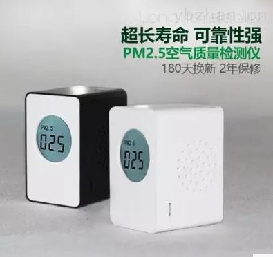 音箱便攜式PM2.5檢測儀