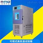 高低温箱厂家