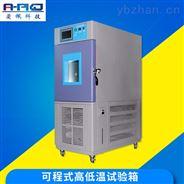 高低溫濕熱檢測箱