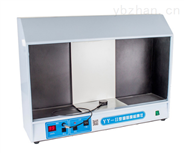 YY-II澄明度检测仪