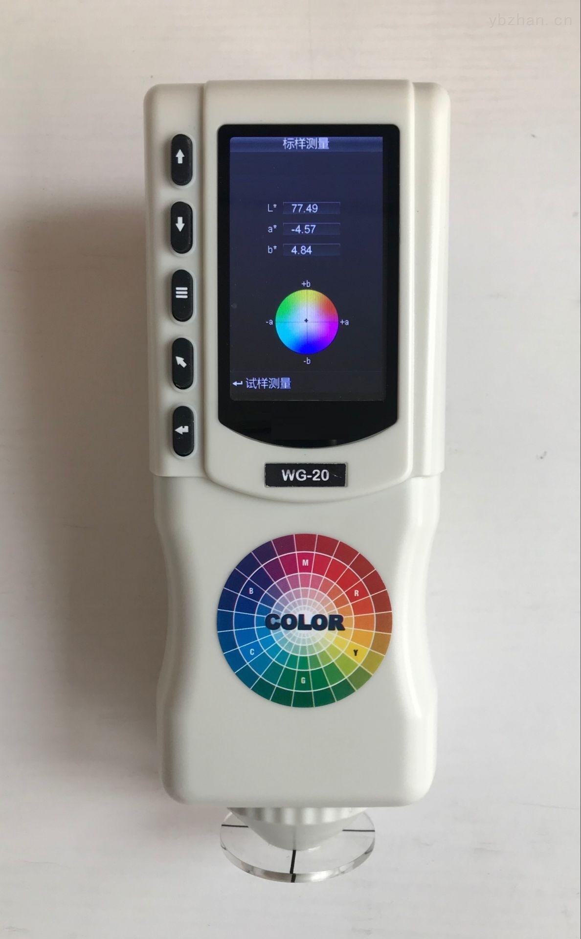 WG-20色差仪,色度计,颜色检测仪,色差计