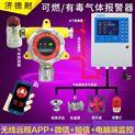 固定式氟化氢泄漏报警器,远程监测